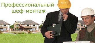 Шеф-монтаж и услуги шеф-монтажа