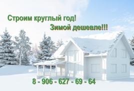 Строительство дома зимой – это выгодно!