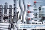 Советы при проблемах в системе отопления, водоснабжения и водоочистки