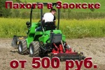 Вспашка участка по Заокску от 500 руб.