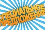 Скидка новоселам и молодоженам в Заокском