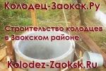 Колодец-Заокск.Ру