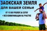 Вся недвижимость Заокского района