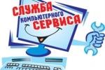 Компьютерная помощь Ремтелеком: ремонт, модернизация, абонентское обслуживание в Заокске