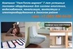 Открытие интернет-магазина «УютТепло-Маркет»